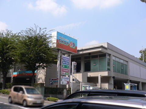 2008091304.jpg ショップ99 成瀬店 9/30閉店
