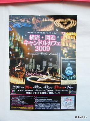 20091219053横濱・開港キャンドルカフェ2009