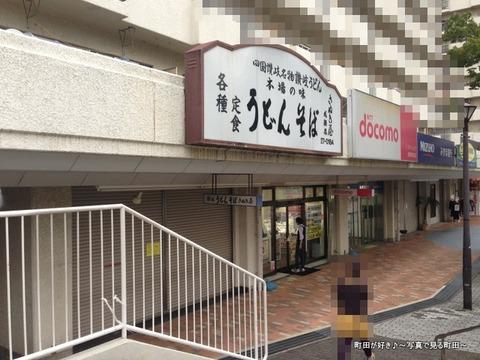 2014100402成瀬駅北口、讃岐うどんの「さぬき屋」