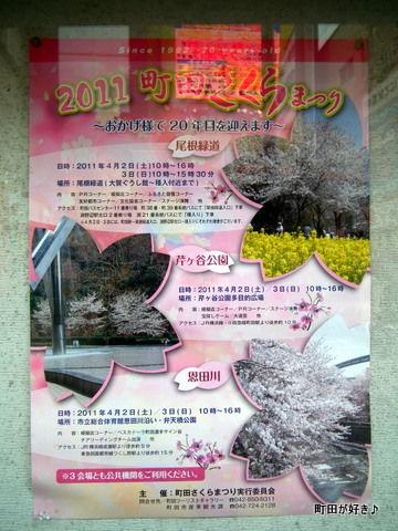 201102261282011町田さくらまつり