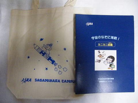 2009081201.jpg JAXA相模原キャンパス一般公開