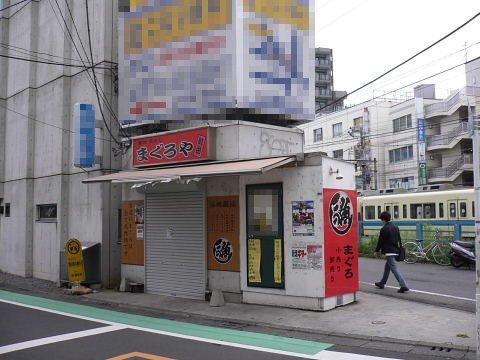 2009051758.jpg 食堂 まぐろや 5/20(水)オープン