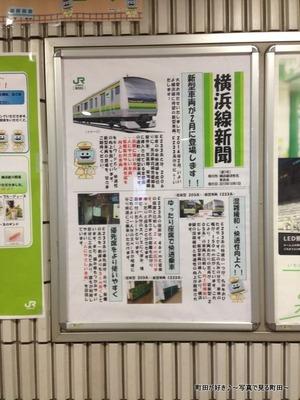 2013100641横浜線新聞[第1号]