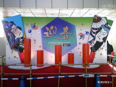 2010123105迎春2011年