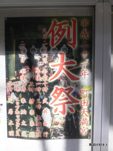 20090906032 平成二十一年 町田天満宮 例大祭