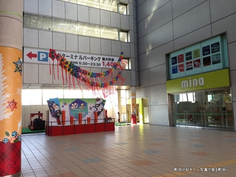 2014123003町田ターミナルプラザ