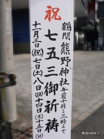 2009110138 鶴間熊野神社七五三御祈祷