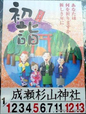 2013120711b初詣のポスター@成瀬杉山神社