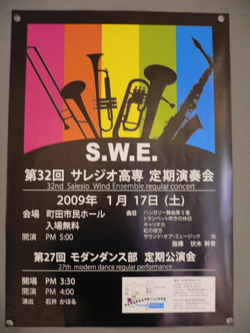 2009011722.jpg 第32回サレジオ高専吹奏楽部定期演奏会