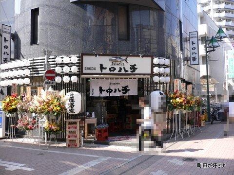 2009092645 原町田六丁目浜焼酒場 トロハチ