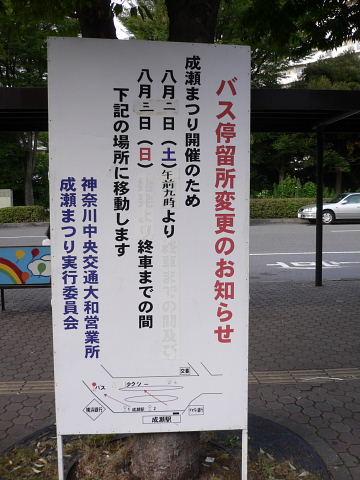 2008071903.jpg 成瀬まつり