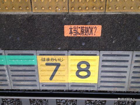 2012061602本当に時刻OK?@JR町田駅