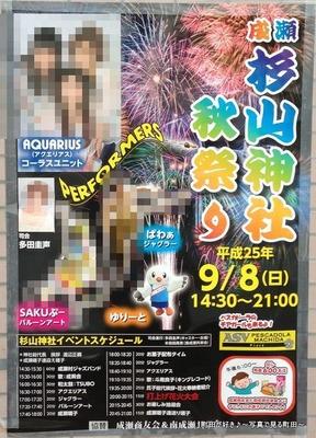 2013082501b2013年 成瀬杉山神社 秋祭り・花火大会