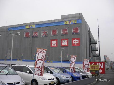 2009102426 ケーユー本店