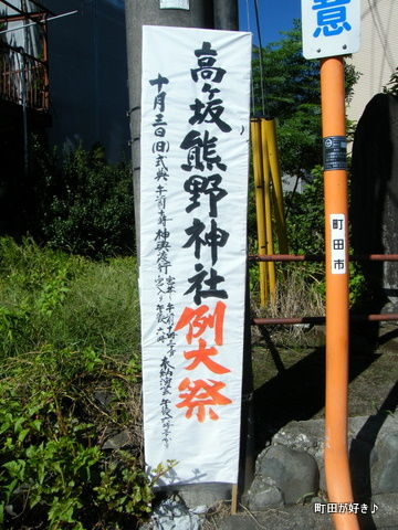 20100925121高ヶ坂熊野神社例大祭