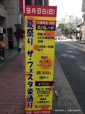 2013083111夏祭り ザ・フェスタ栄通り 9月8日(日)