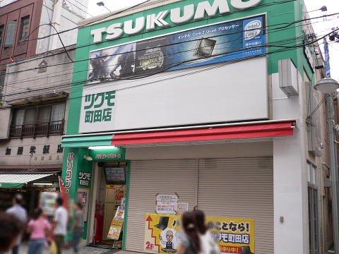 2008081710.jpg サンドラッグ町田中央通り店