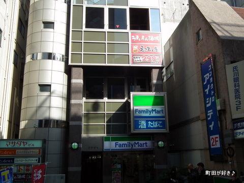 20101128219うまいもん酒場 えこひいき 町田東急前店