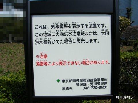 2010031306恩田川 電光掲示板 気象情報