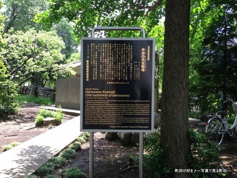 2013051824東京都指定旧跡 井出の沢古戦場