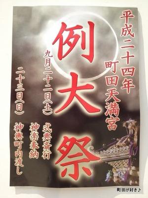 2012091503平成二十四年 町田天満宮 例大祭