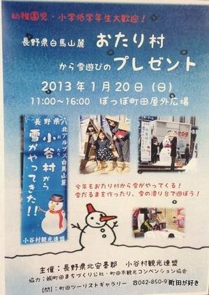2012123105b雪遊びのプレゼント@ぽっぽ町田