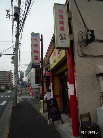 20110205076台湾料理 公