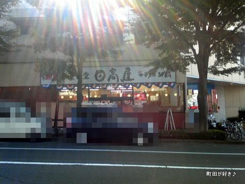 2010082118中華食堂 日高屋 成瀬店
