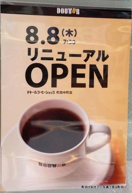 2013080417bドトールコーヒー 町田中町店 8/8(木)オープン
