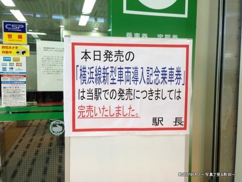 2014021605JR横浜線新型車両デビューの日