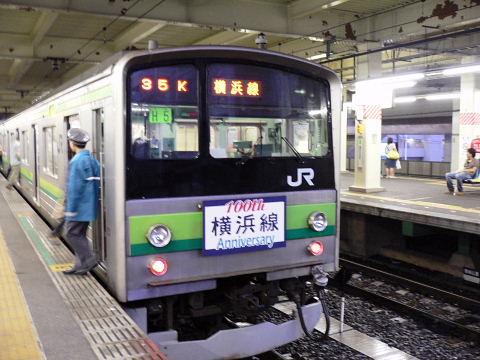 2008083008.jpg 100th 横浜線 Anniversary