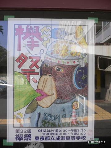 2009082907 都立成瀬高校 第32回欅祭(文化祭)