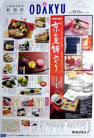 2010101301b小田急百貨店町田店