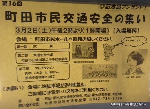 20130216124b第16回 町田市民交通安全の集い
