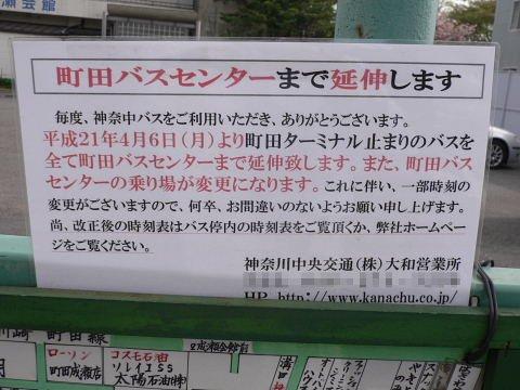 20090418220.jpg 町田バスセンターまで延伸します
