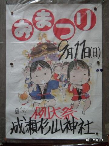 2011082604成瀬杉山神社・例大祭(花火大会)