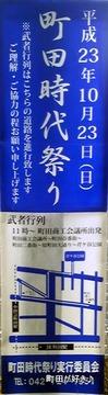 2011101510b町田時代祭り2011・武者行列