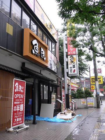 2009060601.jpg 魚民 成瀬北口駅前店 6/5オープン