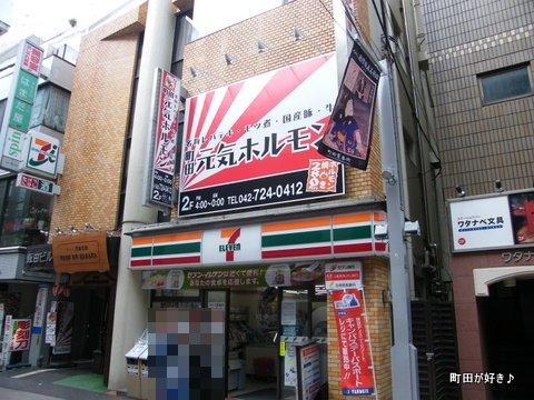 2010022141町田元気ホルモン