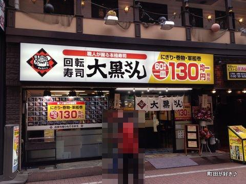 2012031038回転寿司 大黒さん