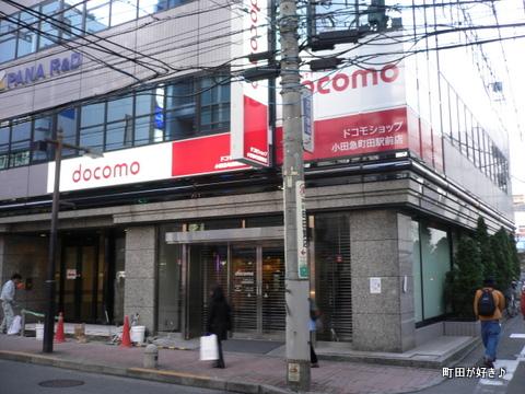2009112104 ドコモショップ小田急町田駅前店