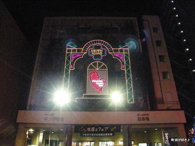 2009112120ぽっぽ町田クリスマスイルミネーション
