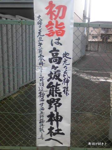 2009123003高ヶ坂熊野神社初詣