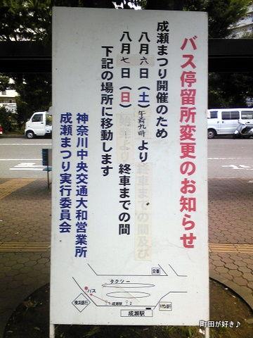 20110723003成瀬まつり