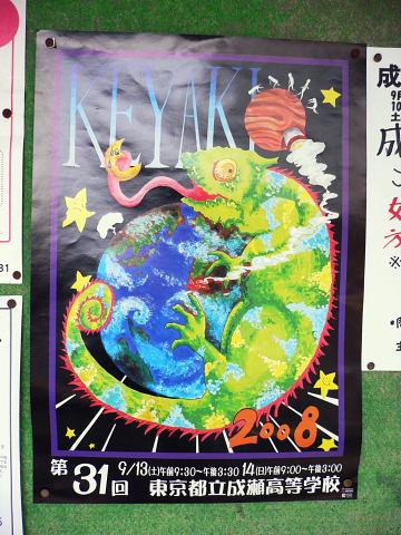 2008090601.jpg 都立成瀬高校 欅祭(文化祭)