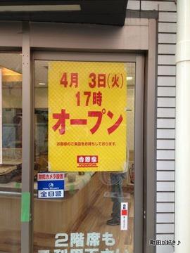 2012033104吉野家 小田急町田駅南口店