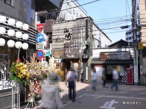 2009092647 原町田六丁目浜焼酒場 トロハチ