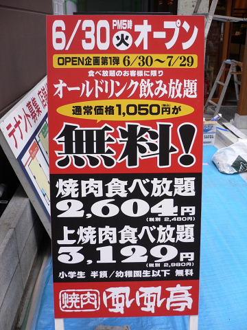 20090613173.jpg 焼肉 風風亭 町田店 6/30(火)オープン