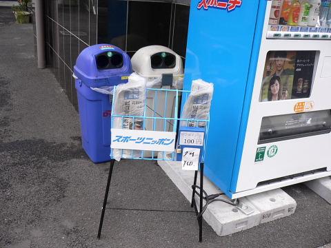 2009051750.jpg 新聞の無人販売所