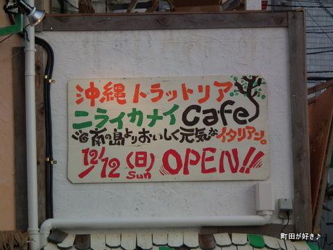 2010121140沖縄トラットリア ニライカナイCafe